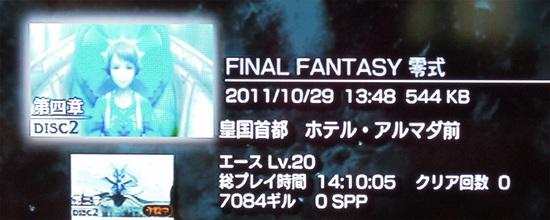 ff0-1.jpg