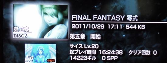 ff0-2.jpg